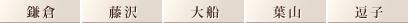 鎌倉・藤沢・大船・葉山・逗子