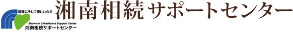 湘南相続サポートセンター