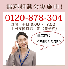 無料相談会実施中!0120-878-304